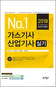 2018 No.1 가스기사 산업기사 실기