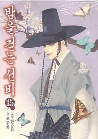 밤을 걷는 선비 15