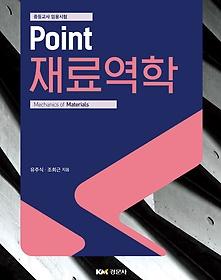 2020 Point 포인트 재료역학