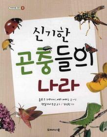 신기한 곤충들의 나라