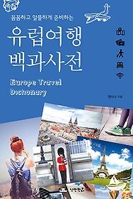 유럽여행 백과사전