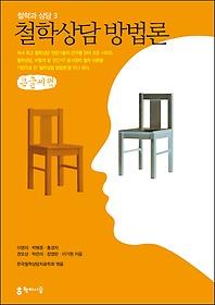 철학상담 방법론 (큰글씨책)