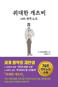 위대한 개츠비 with 번역 노트