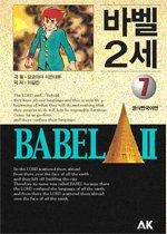 바벨 2세 7