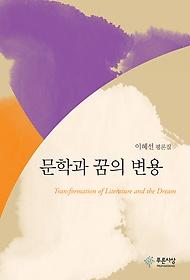 문학과 꿈의 변용