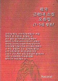 한국 근현대 소설 모음집 합본 (1~5권)