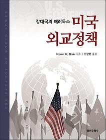 미국외교정책