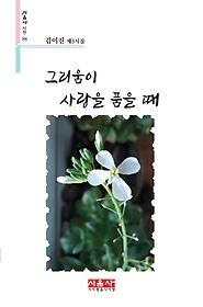 그리움이 사랑을 품을 때  : 김이진 제3시집
