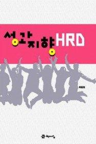 성과 지향 HRD