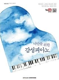 나만을 위한 감성피아노
