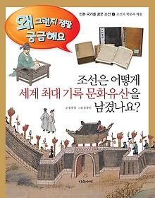 """<font title=""""조선은 어떻게 세계 최대 기록 문화유산을 남겼나요?"""">조선은 어떻게 세계 최대 기록 문화유산을 ...</font>"""