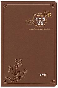 성서원 쉬운말성경 (중/비닐/와인)