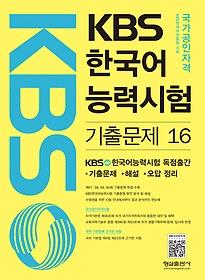 KBS 한국어능력시험 기출문제 해설집 16