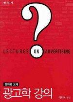 광고학 강의