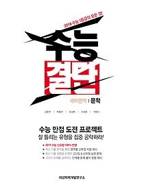 수능결단 국어영역 비문학독서 (2017)