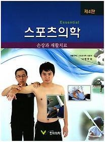 스포츠의학
