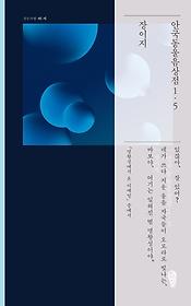 안국동울음상점 1.5
