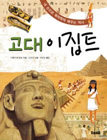 고대 이집트