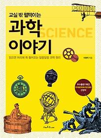 교실 밖 펄떡이는 과학 이야기