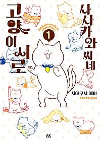 사사카와 씨네 고양이 시로 1