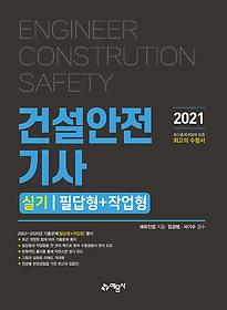 2021 건설안전기사 실기 필답형+작업형