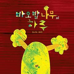 바오밥 나무의 하루