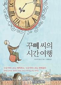꾸뻬 씨의 시간 여행