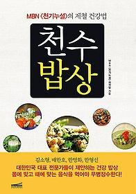 [90일 대여] 천수밥상
