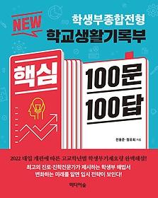 """<font title=""""NEW 학교생활기록부 핵심 100문 100답 (2020)"""">NEW 학교생활기록부 핵심 100문 100답 (202...</font>"""