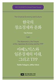 한국의 창조경제와 문화