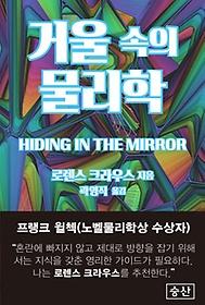 거울 속의 물리학