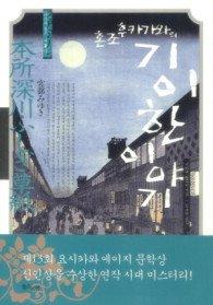 혼조 후카가와의 기이한 이야기