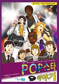 팝스타 이야기 : 비틀즈, 엘비스 프레슬리, 스티비 원더, 마돈나, 마이클 잭슨