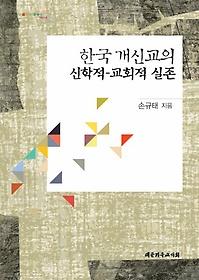 한국 개신교의 신학적교회적 실존