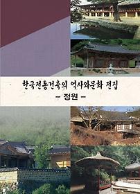 한국전통건축의 역사와 문화 전집 - 정원
