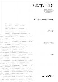 데르자빈 시선 (큰글씨책)