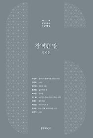 제6회 문지문학상 수상작품집 - 창백한 말