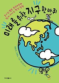 미래를 위한 지구 한 바퀴