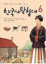 한국사 탐험대 6 - 음식