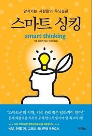 스마트 싱킹 smart thinking