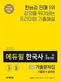 [고급] 2020 에듀윌 한국사능력검정시험 기출문제집 - 1, 2급