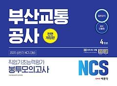 2020 상반기 NCS 부산교통공사 직업기초능력평가 봉투모의고사