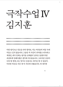 극작수업 4 - 김지훈