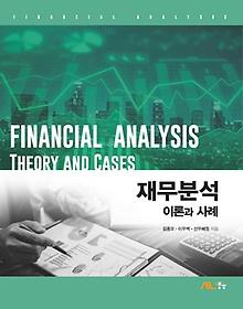 재무분석 - 이론과 사례