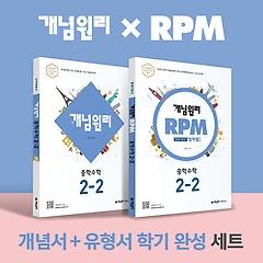 "<font title=""개념원리 중학 수학 2-2 + RPM 알피엠 중학 수학 2-2 세트 (2021)"">개념원리 중학 수학 2-2 + RPM 알피엠 중학...</font>"