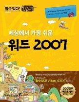 할수있다! Visual 세상에서 가장 쉬운 워드 2007