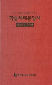 학습세례문답서 - 성경본문 수록판