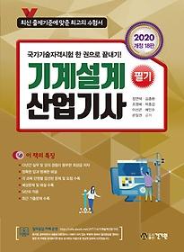 2020 기계설계산업기사 필기