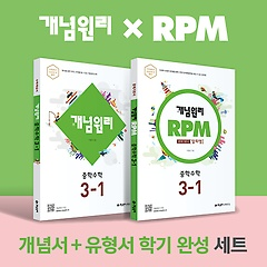 "<font title=""개념원리 중학 수학 3-1 + RPM 알피엠 중학 수학 3-1 세트 (2021)"">개념원리 중학 수학 3-1 + RPM 알피엠 중학...</font>"