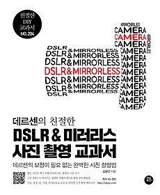 "<font title=""데르센의 친절한 DSLR & 미러리스 사진 촬영 교과서"">데르센의 친절한 DSLR & 미러리스 사진 촬...</font>"